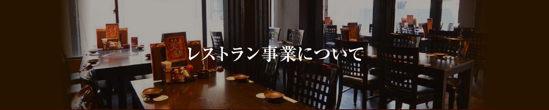 レストラン事業について